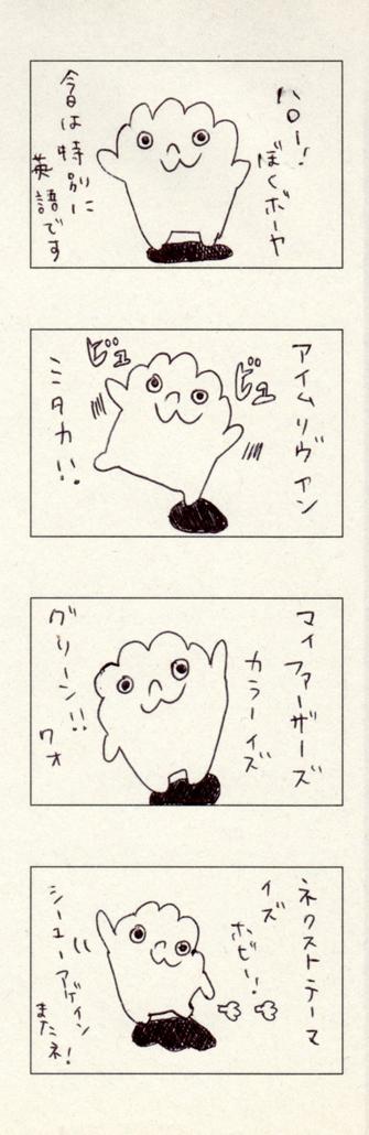 4コマ用04
